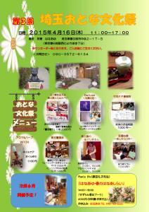埼玉おとな文化祭チラシ