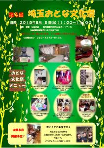 埼玉おとな文化祭シックバージョン