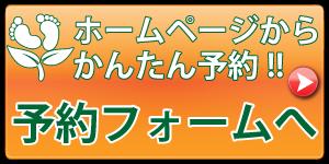 ホームページから かんたん予約!!