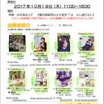 10/19(木) 埼玉おとな文化祭