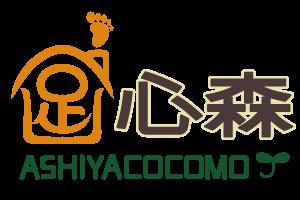 【あしやココモ】 ASHIYA COCOMO フットケアサロン&ネイルケア