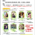 第19回 埼玉おとな文化祭 に出展いたします。