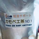 まずは業務用に、妊活サポート「カモベエ茶①」をオリジナルブレンド!