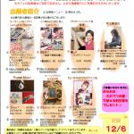 10月2日(火) 埼玉おとな文化祭! 22回目です♪