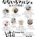 明日11/7(水)イベント出店です。IN 東岩槻