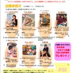 12/6(木)は 名前改め 「春日部おとな文化祭」 出店いたします(^▽^)/