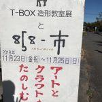 イベント出店① T-BOXさんにて。