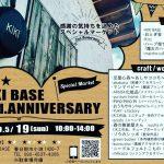 ブログ復活(^▽^)!早速イベント情報!!